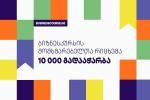 saqarTvelos-bankis-bizneskusis-momxmarebelTa-ricxvma-10-000-s-gadaaWarba