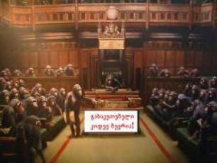 am-is-amomSlelebi--keisris-86-cxeni-anu-Animal-Parliament