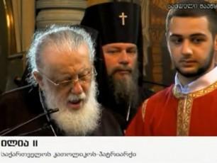 patriarqis-qadageba