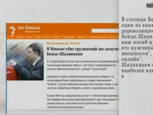 Salikianis-mkvlelobaVIDEO
