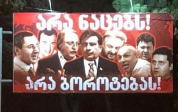 yvelaze-negatiuri-saarCevno-kampania-saqarTvelos-istoriaSi