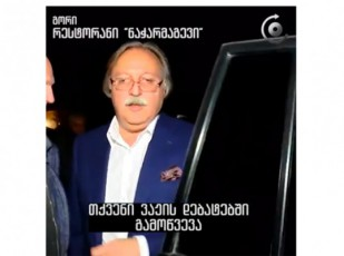SezarxoSebuli-grigol-vaSaZe-da-mdumare-oqruaSvili-video