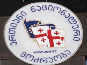 nacionalurma-moZraobam-wlis-dasawyisidan-1-768-492-laris-odenobis-Semowiruloba-miiRo