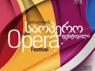 Tbilisis-saopero-festivals-konservatoriis-did-sakoncerto-darbazSi-Catardeba