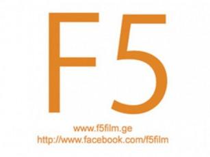 axali-qarTuli-miuzikli---F5-refreSi