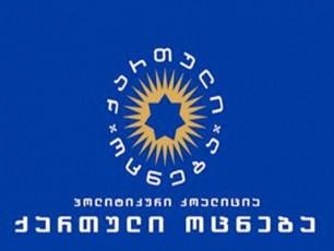 qarTuli-ocneba-goris-axalgazrduli-organizaciis-wevris-daviT-munjiSvilis-gardacvalebis-gamo-mwuxarebas-gamoTqvams