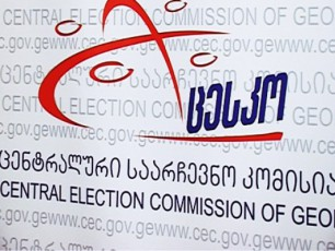 ceskos-informaciiT-saubno-saarCevno-komisiebis-wevrobis-kandidatebis-Sesaxeb-informacia-sajaro-ar-aris
