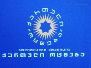 aWaris-finansTa-saministros-TanamSromeli-qarTul-ocnebas-SeuerTda