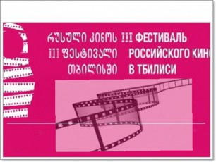 dRes-TbilisSi-rusuli-kinos-mesame-kinofestivali--gaixsneba