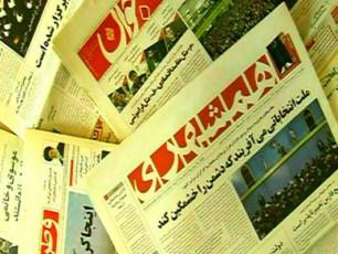 irani-arasaxelisuflo-medias-xuravs