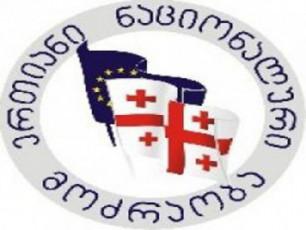 nacionaluri-moZraoba-parlaments-23-Tebervlis-kavkasieli-xalxebis-solidarobis-dRed-gamocxadebas-sTavazobs