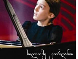 Tibisi-galereaSi-xval-salome-Jordanias-koncerti-gaimarTeba-R