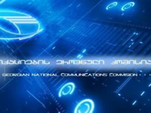 saqarTvelos-komunikaciebis-erovnuli-komisiis-gancxadeba