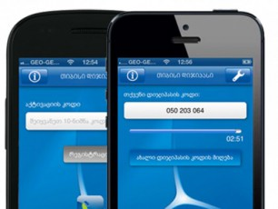 siaxle-Tibisi-bankSi---TBC-Digipass-aplikacia