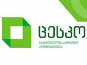 centraluri-saarCevno-komisiis-mimarTva