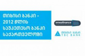 EMEA-Finance-ma-Tibisi-banki-saqarTveloSi-2012-wlis-saukeTeso-bankad-daasaxela