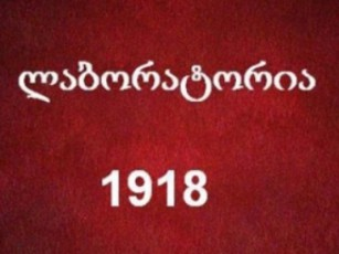 laboratoria-1918-sakuTar-pozicias-momavalSic-Riad-mwvaved-da-principulad-daafiqsirebs