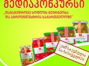 Tanamedrove-soflis-meurneoba-da-agroindustria-saqarTveloSi
