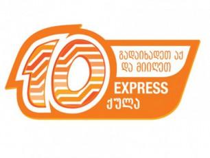 Express-Card-iT-yoveli-gadaxdisas-savaWro-obieqtebSi-momxmarebels-saCuqrad-ericxeba-10-Express-qula