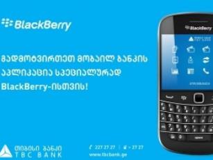 Tibisi-bankis-mobail-banki-specialurad-BlackBerry-sTvis