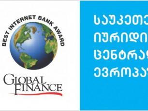 Jurnalma-Global-Finance-Tibisi-banki-regionSi-saukeTeso-internet-bankisTvis-daajildova