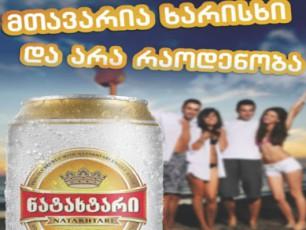 nataxatris-ludi-da-limonaTi-bazarze-033-litriani-SefuTviT-gamodis
