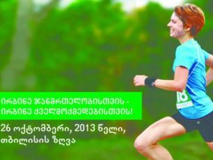 CaerTe-gaxdi-maraToneli-da-miiRe-prizi-sponsorebisgan