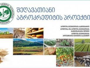 SeRavaTiani-agrokreditis-proeqtis-farglebSi-dafinansebuli-sawarmoebis-ruka-gamoqveynda