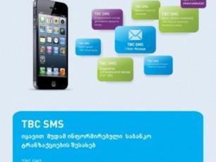 ganaxlebuli-sms-servisi-Tibisi-bankisgan---TBC-SMS-