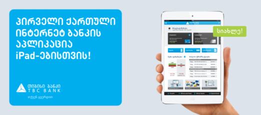 pirveli-iPad-banki-saqarTveloSi-Tibisi-bankisgan