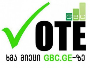 GBC-is-gamokiTxva-xudonhesi-unda-aSendes