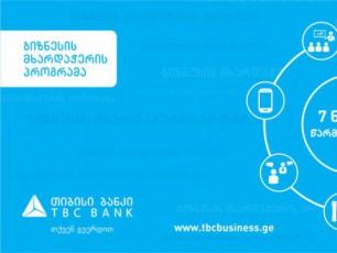 Tibisi-bankis-saTavo-ofisSi-gaimarTeba-eqskluziuri-treningi---motivacia