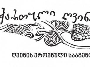 Rvinis-erovnulma-saagentom-mevenaxeobis-kadastris-programis-ganxorcieleba-daiwyo