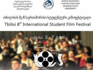 wyali-margebelis--mxardaWeriT-studenturi-kinofestivali-amirani-gaimarTa