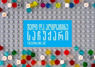 Tibisis-internet-da-mobailbankiT-sargeblobisTvis-ukve-42242-momxmarebeli-dasaCuqrda