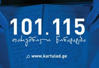 Tibisis-proeqtisTvis---qarTulad---qarTulidan-inglisurad-Targmnili-101-115-winadadeba-Segrovda