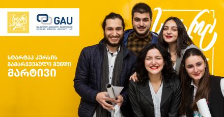 GAU-Si-Tibisi-bankis-programa-startaperis-startapkursi-dasrulda