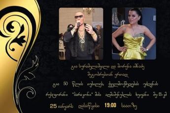 gia-suramelaSvili-50-wlis-iubiles-qvelmoqmedebas-uZRvnis