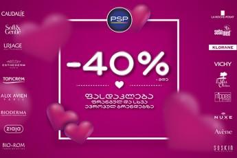 PSP-Si-valentinobis-dResaswaulTan-dakavSirebiT-specialuri-aqciebi-mimdinareobs