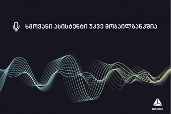 Tibisis-mobailbankis-axali-inovaciuri-funqciis---xmovani-asistentis-prezentacia