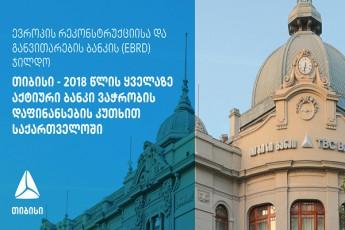 EBRD-ma-Tibisi-banki-saqarTveloSi-yvelaze-aqtiur-bankad-daasaxela