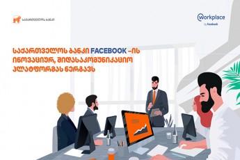 saqarTvelos-banki-TanamSromlebisTvis-Facebook-is-inovaciur-sakomunikacio-platformas-Workplace-s-nergavs