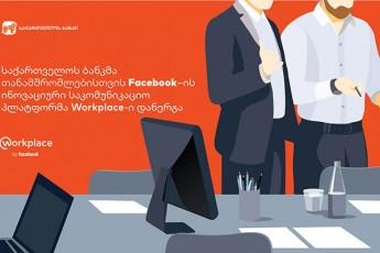 saqarTvelos-bankma-TanamSromlebisTvis-Facebook-is-sakomunikacio-platforma-Workplace-SeiZina