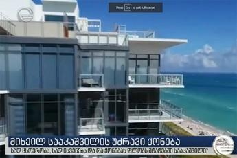 aSS-Si-mixeil-saakaSvilis-sacxovrebeli-apartamentis-fasi-milion-dolars-aRemateba--video