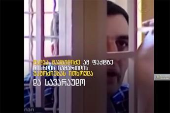 Salva-SavguliZe-utifrad-ityueba-video