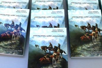 """""""პოლონელთა ბედი კავკასიაში"""