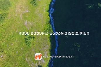 saqarTvelos-banki-qveyanaSi-turizmis-xelSewyobis-mizniT-1-000-000-lars-gamoyofs