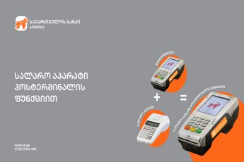 Wkviani-terminali---saqarTvelos-bankis-inovaciuri-produqti-biznesisTvis