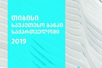 Euromoney-ma-Tibisi-banki-2019-wlis-saukeTeso-bankad-daasaxela