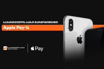 saqarTvelos-bankma-momxmareblebisTvis-gadaxdis-srulyofili-sistema-Apple-Pay-waradgina